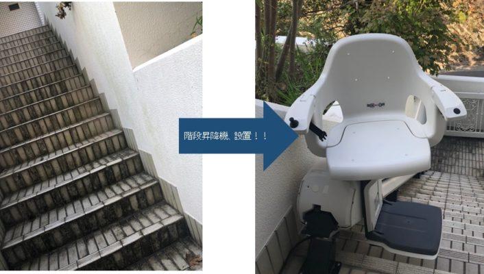 階段昇降機設置前後写真