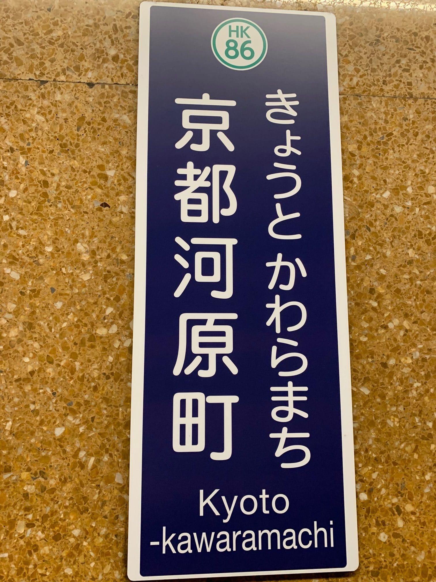 階段昇降機 京都 実測