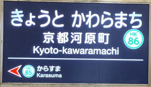 京都 実測